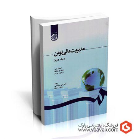 کتاب مدیریت مالی نوین - جلد ۲