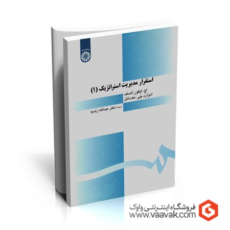 کتاب استقرار مدیریت استراتژیک - جلد ۱