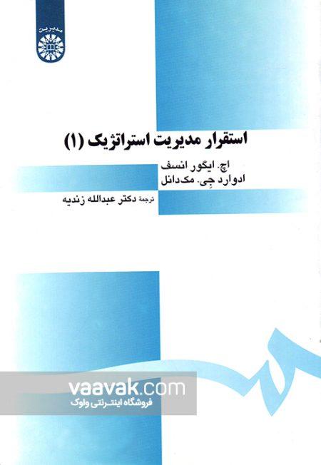تصویر روی جلد کتاب استقرار مدیریت استراتژیک - جلد ۱