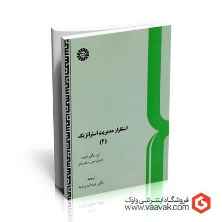 کتاب استقرار مدیریت استراتژیک - جلد ۲