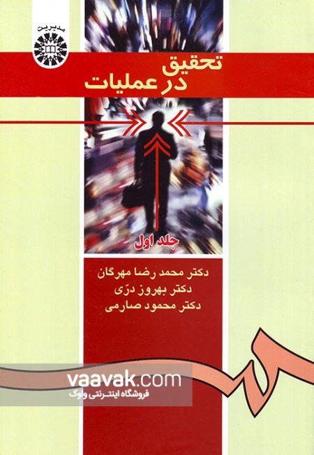تصویر روی جلد کتاب تحقیق در عملیات - جلد ۱