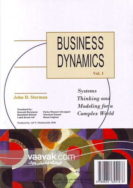 کتاب پویایی شناسی کسب و کار - جلد ۱
