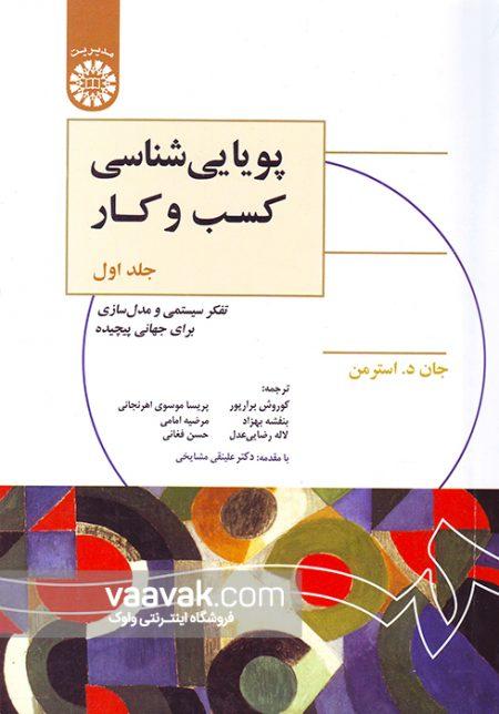 تصویر روی جلد کتاب پویایی شناسی کسب و کار - جلد ۱