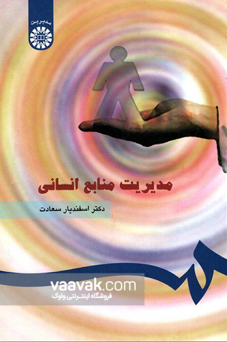 تصویر روی جلد کتاب مدیریت منابع انسانی