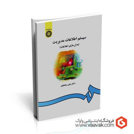 کتاب سیستم اطلاعات مدیریت (مدلسازی اطلاعات)