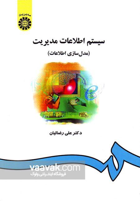تصویر روی جلد کتاب سیستم اطلاعات مدیریت (مدلسازی اطلاعات)