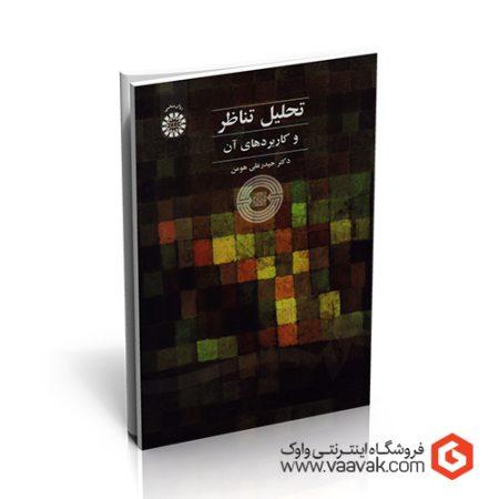 کتاب تحلیل تناظر و کاربردهای آن