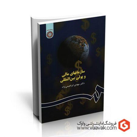 کتاب سازمانهای مالی و پولی بینالمللی
