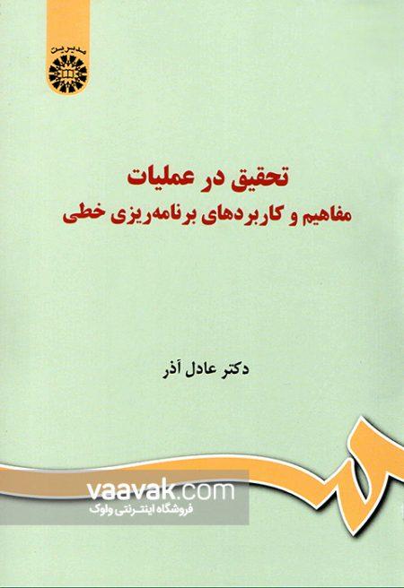 تصویر روی جلد تحقیق در عملیات مفاهیم و کاربردهای برنامهریزی خطی