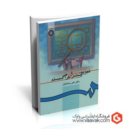 کتاب تجزیه و تحلیل و طراحی سیستم
