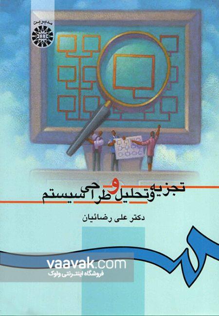 تصویر روی جلد کتاب تجزیه و تحلیل و طراحی سیستم