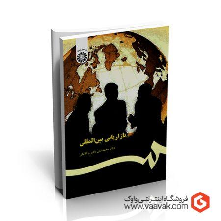 کتاب بازاریابی بینالمللی