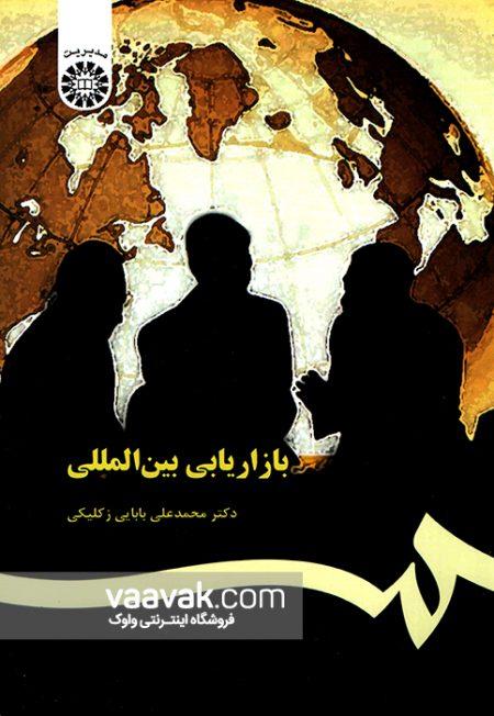 تصویر روی جلد کتاب بازاریابی بینالمللی