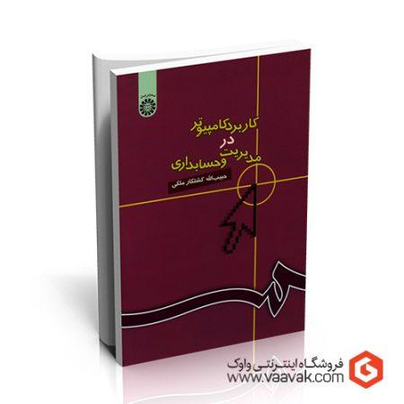 کتاب کاربرد کامپیوتر در مدیریت و حسابداری