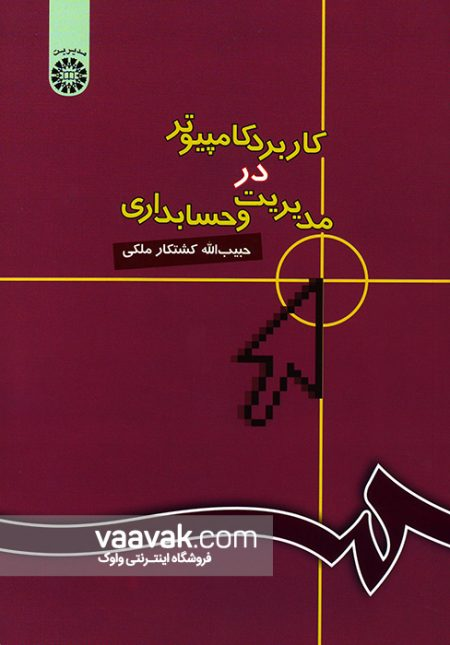 تصویر روی جلد کتاب کاربرد کامپیوتر در مدیریت و حسابداری