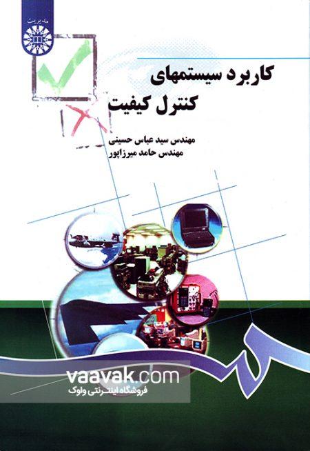 تصویر روی جلد کتاب کاربرد سیستمهای کنترل کیفیت