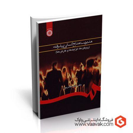 کتاب مدیریت منابع انسانی پیشرفته (رویکردها، فرایندها و کارکردها)