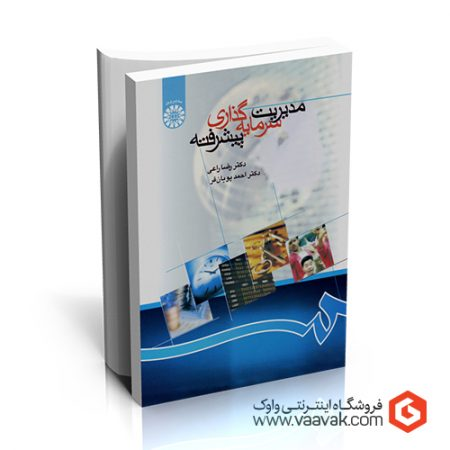 کتاب مدیریت سرمایهگذاری پیشرفته