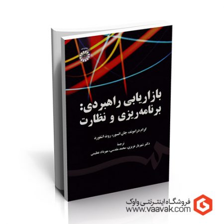 کتاب بازاریابی راهبردی: برنامهریزی و نظارت
