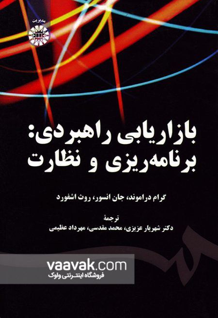 تصویر روی جلد کتاب بازاریابی راهبردی: برنامهریزی و نظارت