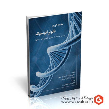 کتاب مقدمهای بر نانوترانوستیک (دانش استفاده از فناوری نانو در علم پزشکی)