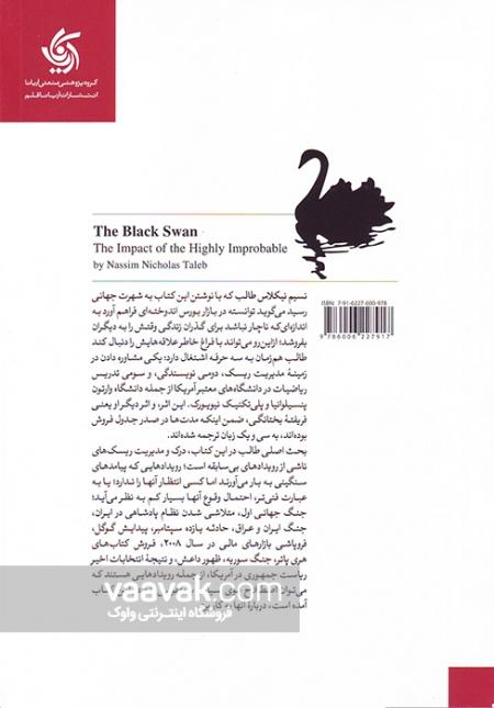 کتاب قوی سیاه (اندیشهورزی پیرامون ریسک)