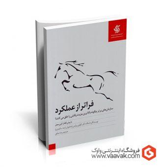 کتاب فراتر از عملکرد (سازمانهای برتر چگونه بالاترین مزیت رقابتی را خلق میکنند؟)