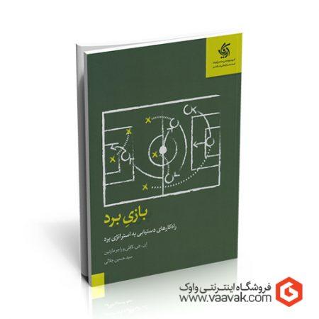کتاب بازی برد: راهکارهای دستیابی به استراتژی برد