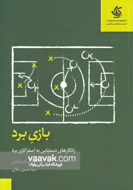 تصویر روی جلد کتاب بازی برد: راهکارهای دستیابی به استراتژی برد