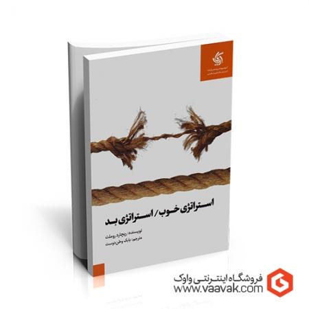کتاب استراتژی خوب / استراتژی بد