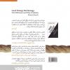 تصویر پشت جلد کتاب استراتژی خوب / استراتژی بد