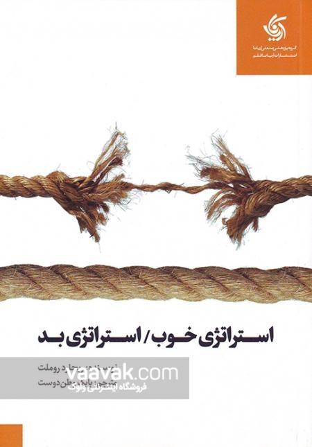 تصویر روی جلد کتاب استراتژی خوب / استراتژی بد