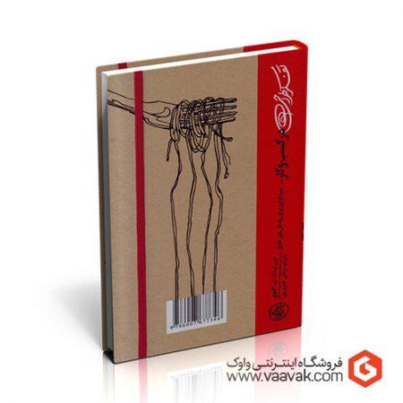 کتاب تفکر طراحی در کسب و کار: جعبه ابزاری برای راه حلیابی خلاق