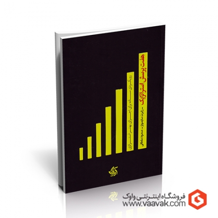 کتاب هفت پرسش استراتژیک (رویکردی ساده برای اجرای بهتر استراتژی)