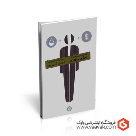 کتاب اخلاق حرفهای