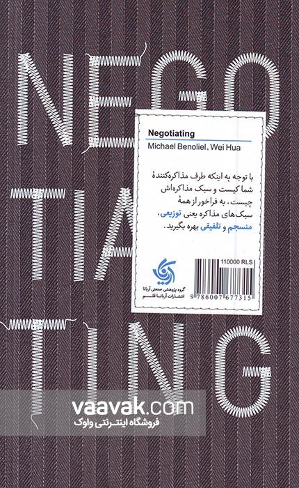 تصویر پشت جلد کتاب اخلاق حرفهای