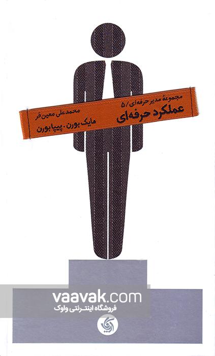 تصویر روی جلد کتاب عملکرد حرفهای