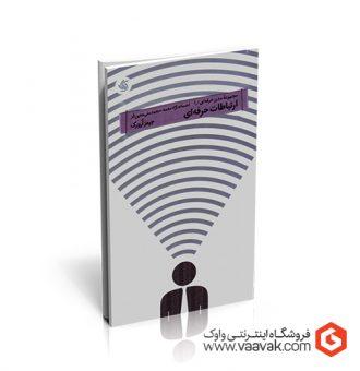 کتاب ارتباطات حرفهای