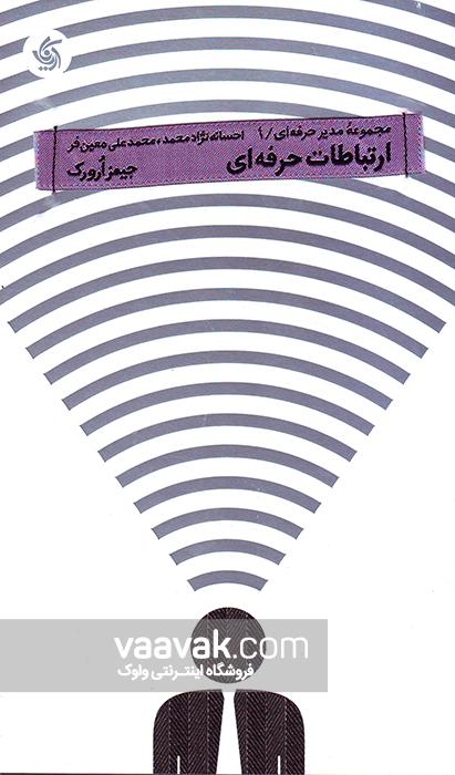 تصویر روی جلد کتاب ارتباطات حرفهای