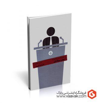 کتاب رهبر حرفهای