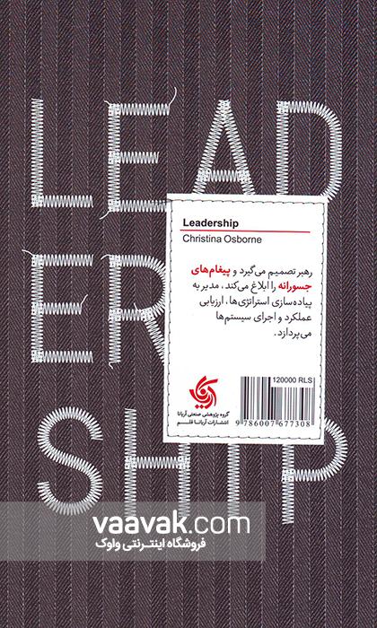 تصویر پشت جلد کتاب رهبر حرفهای