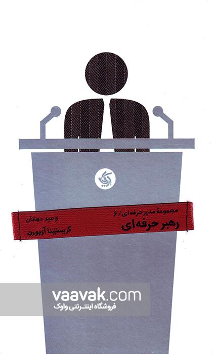 تصویر روی جلد کتاب رهبر حرفهای