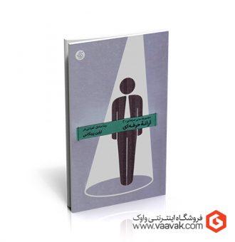 کتاب ارائه حرفهای