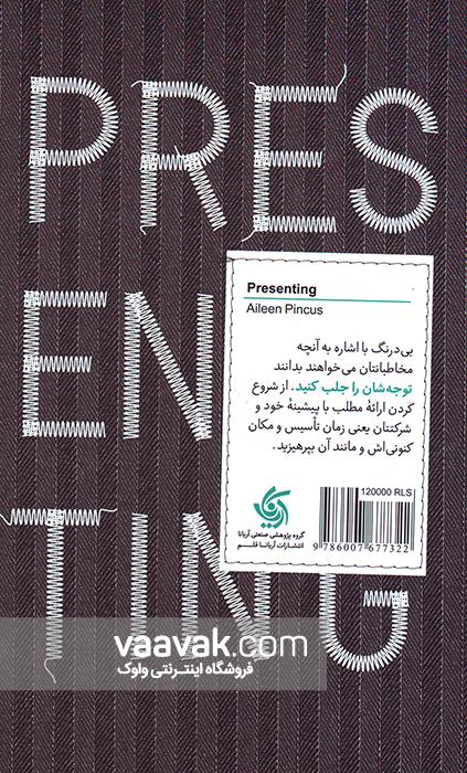 تصویر پشت جلد کتاب ارائه حرفهای