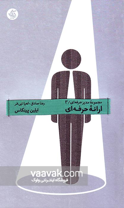 تصویر روی جلد کتاب ارائه حرفهای