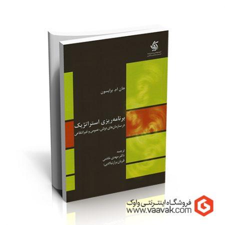 کتاب برنامهریزی استراتژیک در سازمانهای دولتی، عمومی و غیرانتفاعی