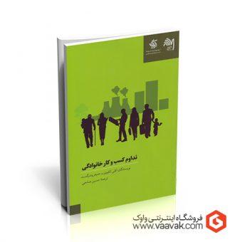 کتاب تداوم کسب و کار خانوادگی
