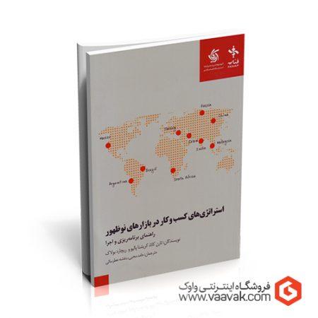 کتاب استراتژیهای کسب و کار در بازارهای نوظهور، راهنمای برنامهریزی و اجرا