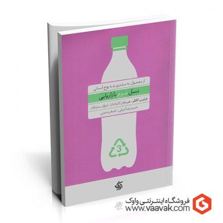 کتاب نسل سوم بازاریابی (از محصول به مشتری و به روح انسانی)