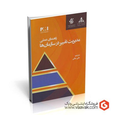 کتاب راهنمای عملی مدیریت تغییر در سازمانها